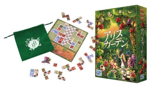 アリスガーデン|アリスの世界で「ウボンゴ」パズル! 美しい庭園をつくっていくゲーム