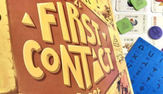 宇宙人と交信するボードゲーム 「ファーストコンタクト」に注目!!