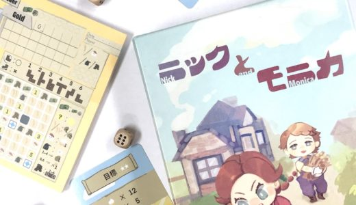 北海道ボドゲ博の新作!協力系紙ペンボードゲーム 「ニックとモニカ」に注目!!