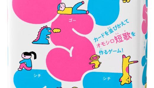 お手軽に最高の短歌を作るリモートプレイ対応のワードゲーム 『57577 ゴーシチゴーシチシチ』発売!!