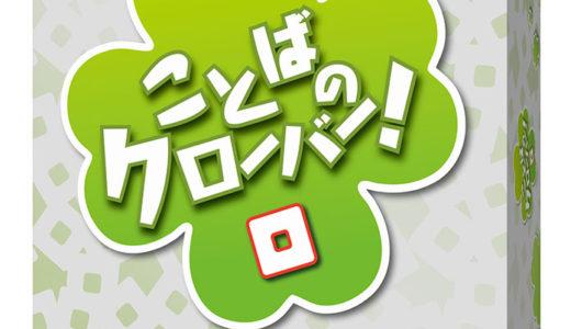「ことばのクローバー!」2つのワードから連想される言葉を予想する協力型ワード連想ゲーム!