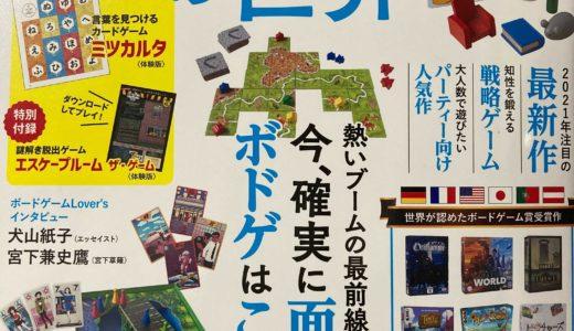セブンイレブン限定「おとなが愉しむボードゲームの世界」発売中!
