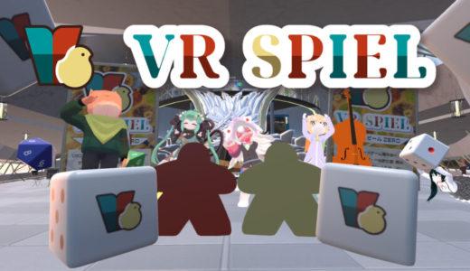 定番・最新のボードゲームのオンライン展示&試遊ができる展示会イベント『VRシュピールZERO』が10/16~17に開催決定!