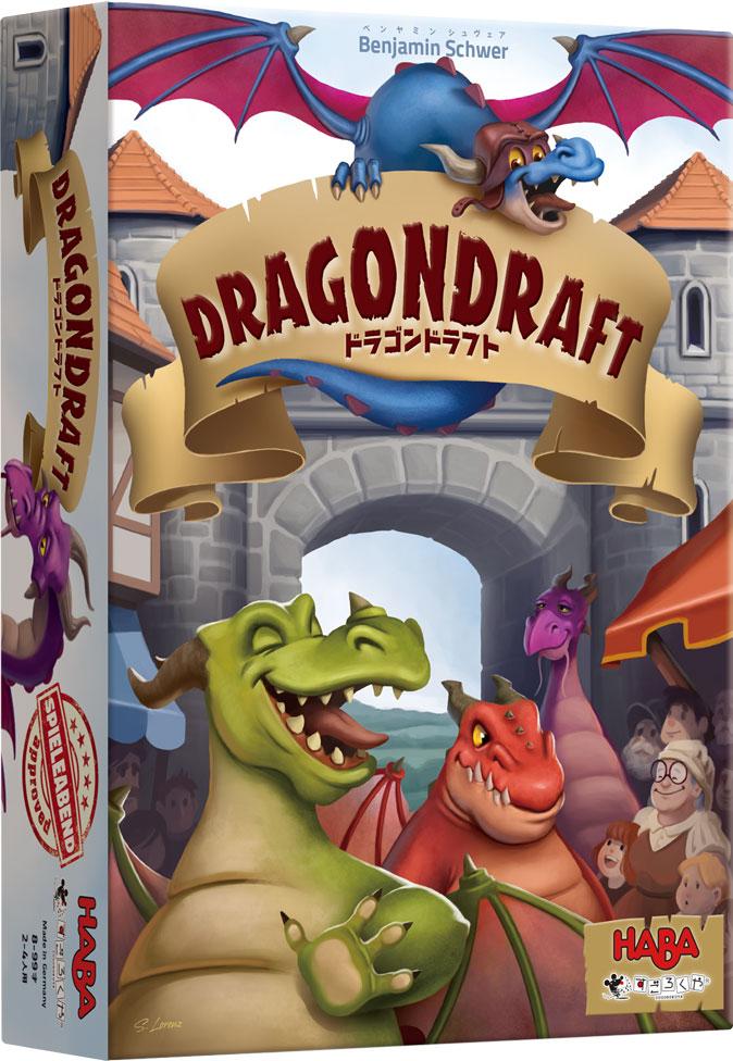 ドラゴンドラフト