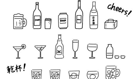 どんなに遊んでも酔わない。お酒がテーマのボードゲーム18選