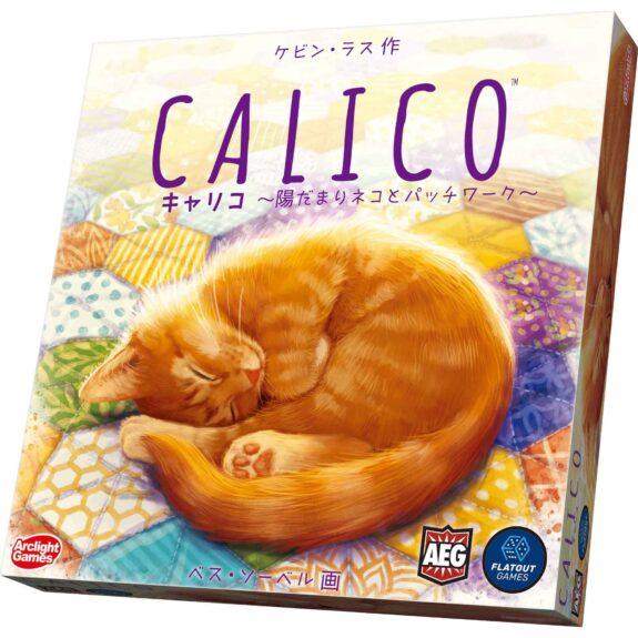 キャリコ 完全日本語版