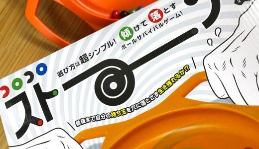 みんなで器を傾けるアクションゲーム「コロコロストーン 」に注目!!